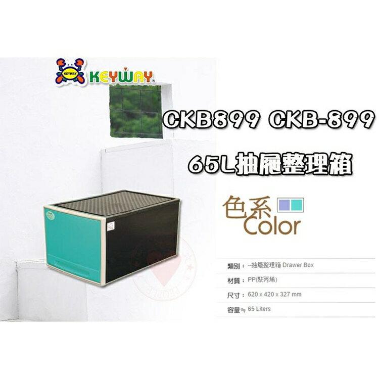 65L抽屜整理箱 CKB-899 ☆愛收納☆ KEYWAY 置物箱 層櫃 收納箱 抽屜整理箱 整理箱 CKB899