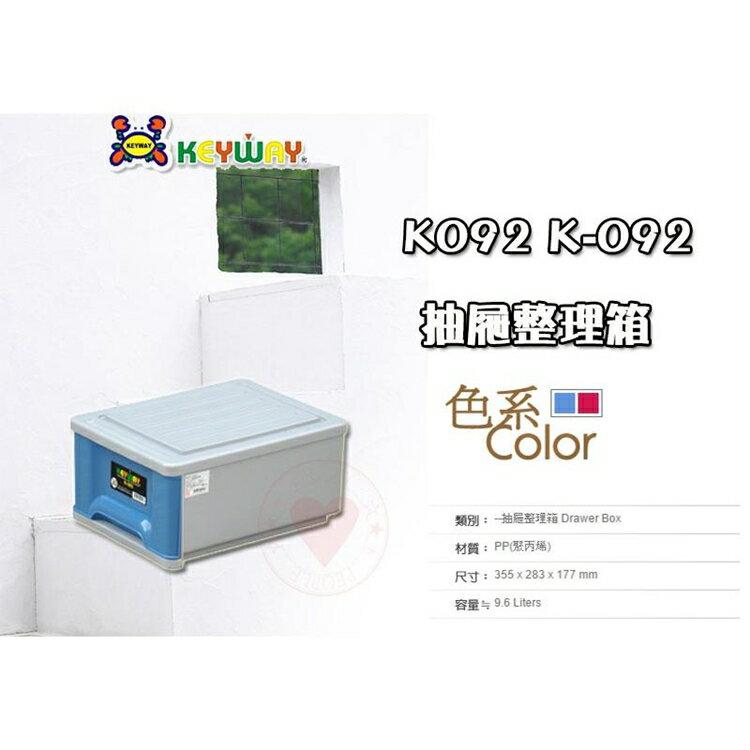 抽屜整理箱 K-092 ☆愛收納☆ KEYWAY 置物箱 層櫃 收納箱 抽屜整理箱 整理箱 K092