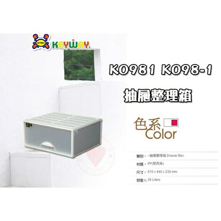 抽屜整理箱(1格) K098-1 KEYWAY 置物箱 層櫃 收納箱 抽屜整理箱 整理箱 K0981