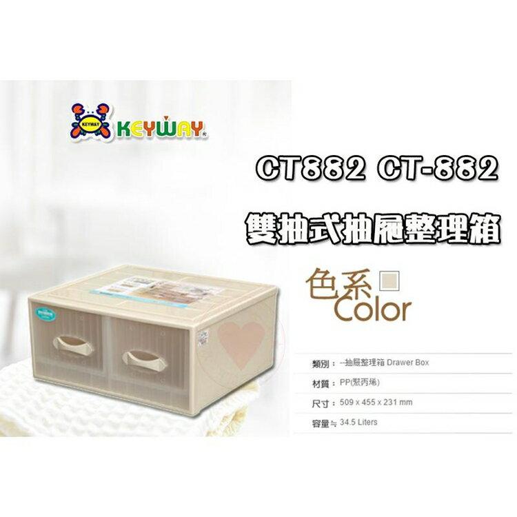 雙抽式抽屜整理箱 CT-882 ☆愛收納☆ 收納箱 整理箱 置物箱 收納櫃 層櫃 儲物櫃 CT882