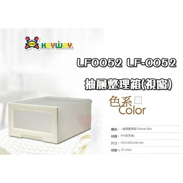 免運 抽屜整理箱(視窗) LF-0052 ☆愛收納☆ 收納箱 整理箱 置物箱 收納櫃 層櫃 儲物櫃 LF0052