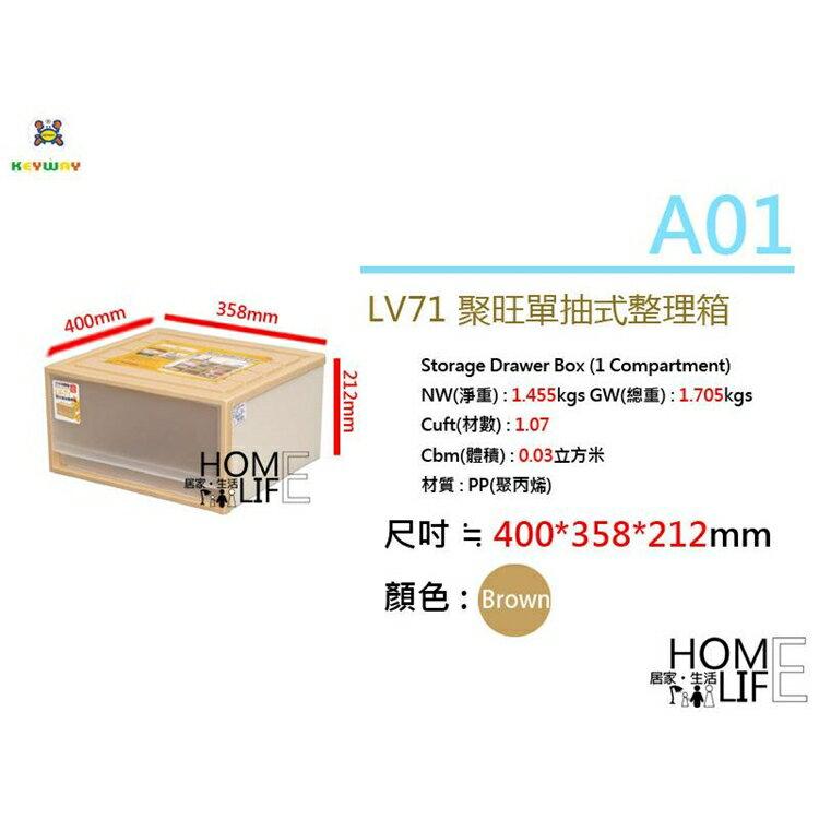 免運 聚旺單抽式整理箱 LV-71 ☆愛收納☆ KEYWAY 聯府 置物箱 收納箱 儲存箱 整理箱 LV71