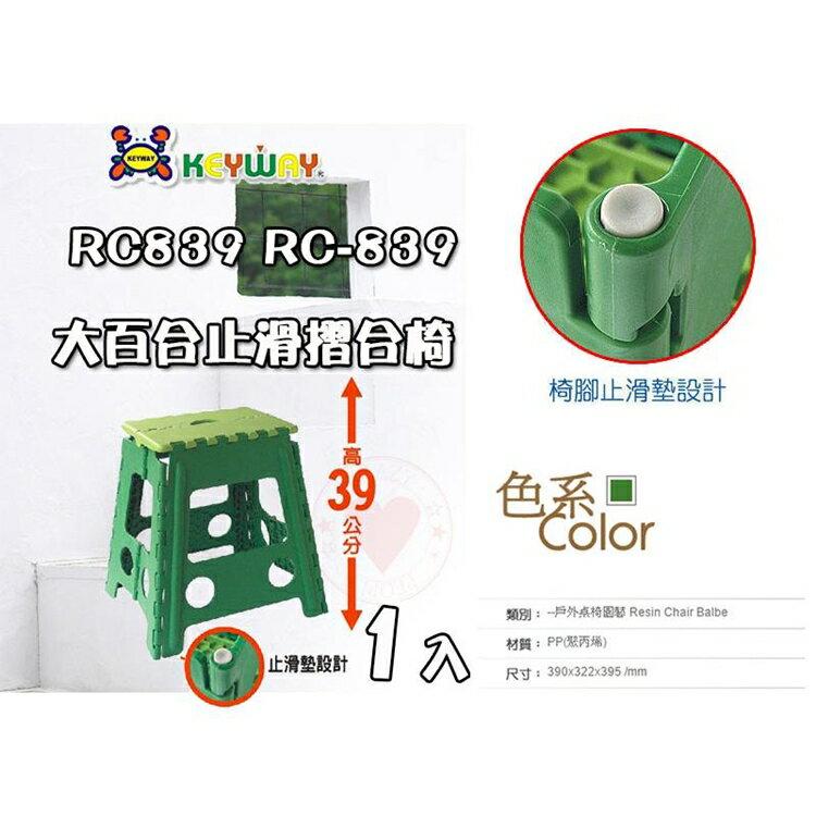 大百合止滑摺合椅 (39cm) RC839 摺疊椅 折疊椅 海灘椅 板凳 烤肉椅 折合椅 keyway RC-839