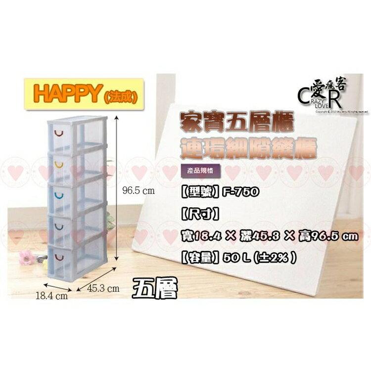 免運 家寶五層隙縫櫃 (附輪) F-750 法成 HAPPY 細縫櫃 收納箱 置物櫃 抽屜整理箱 抽屜櫃 F750