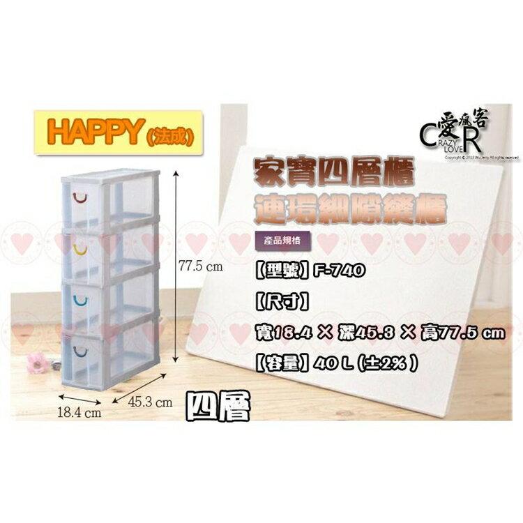 免運 家寶四層隙縫櫃 (附輪) F-740 法成 HAPPY 細縫櫃 收納箱 置物櫃 抽屜整理箱 抽屜櫃 F740