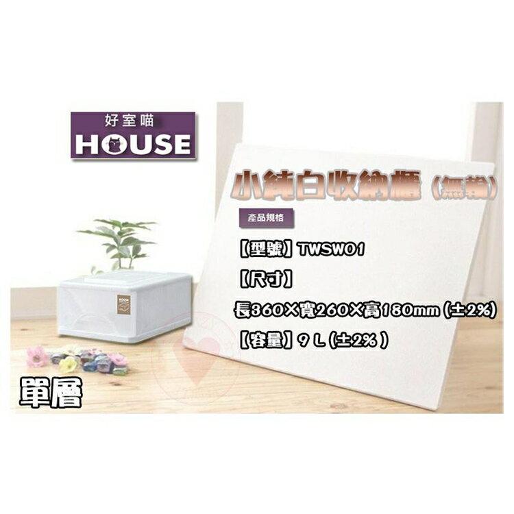 免運 (單層) 小純白收納櫃 大詠 HOUSE 收納箱 整理箱 置物箱 收納箱 置物箱 抽屜整理箱 TWSW01