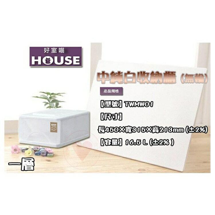 免運 (單層) 中純白收納櫃 大詠 HOUSE 收納櫃 整理櫃 置物櫃 收納櫃 層櫃 抽屜整理櫃 TWMW01
