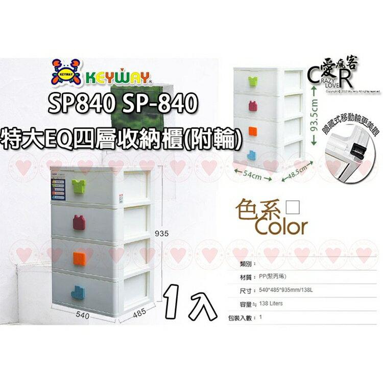 【免運】SP840 特大EQ四層收納櫃 (附輪) 抽屜櫃 整理箱 收納箱 置物箱 衣物整理 SP-840