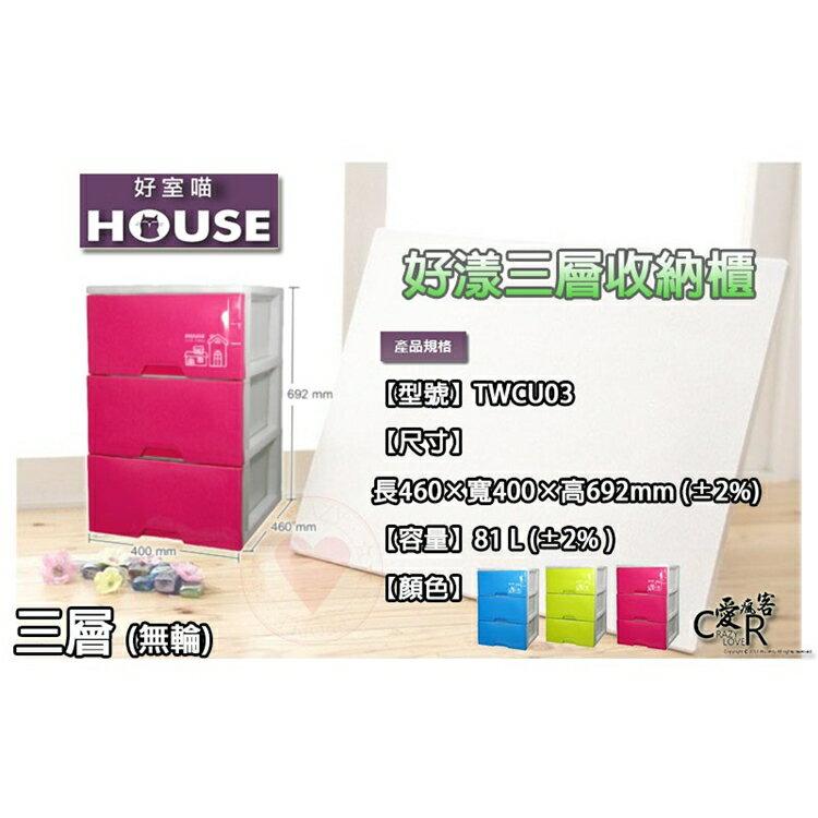 免運 好漾三層收納櫃 大詠 抽屜櫃 整理箱 收納箱 置物箱/衣物整理 居家雜物 三色可選 台灣製造 TWCU03
