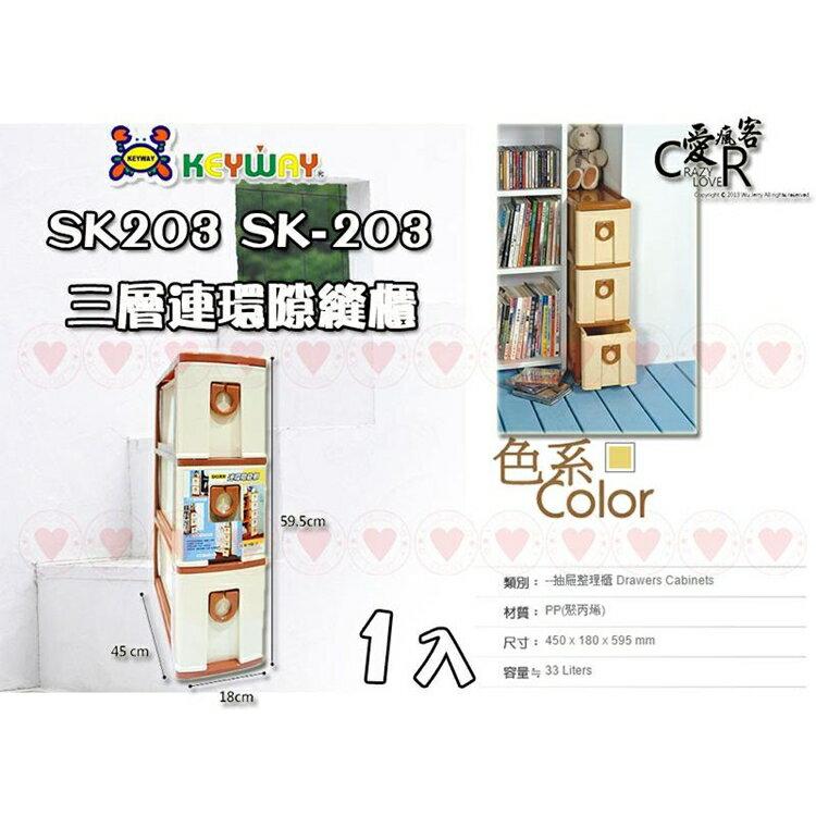 (免運) 三層連環隙縫櫃 SK-203 KEYWAY 置物櫃 收納櫃 抽屜整理櫃 縫隙櫃 SK203
