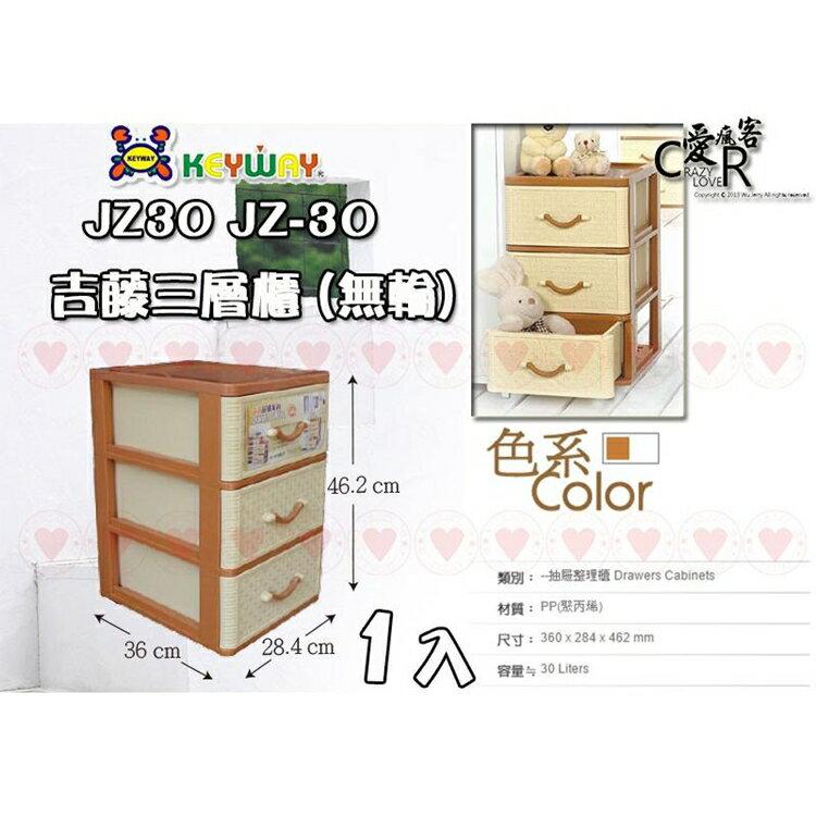 (免運) 吉藤三層櫃(無輪) JZ-30 KEYWAY 置物櫃 層櫃 收納櫃 抽屜整理櫃 衣櫃 JZ30