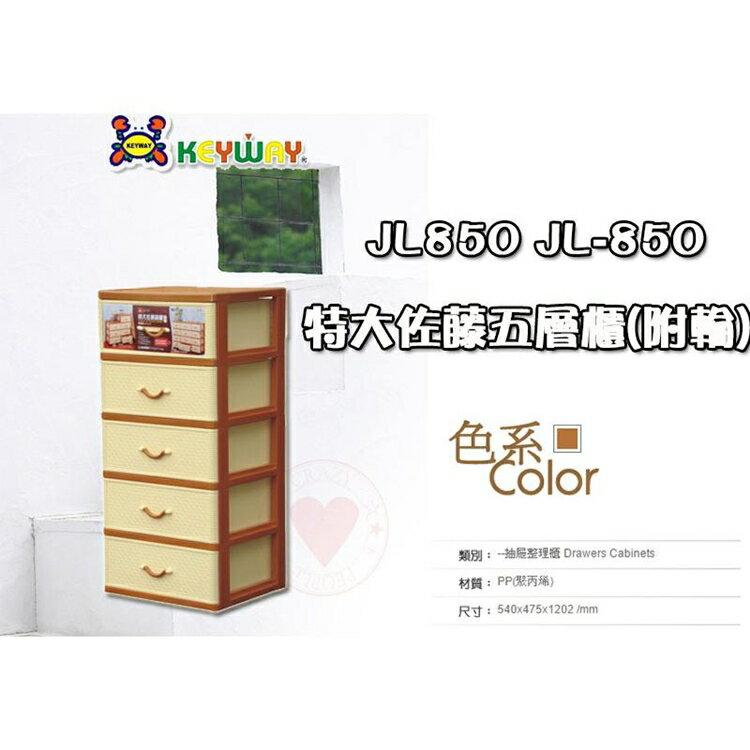 免運 特大佐藤五層櫃(附輪) JL-850 KEYWAY 置物櫃 層櫃 收納櫃 抽屜整理櫃 衣櫃 JL850