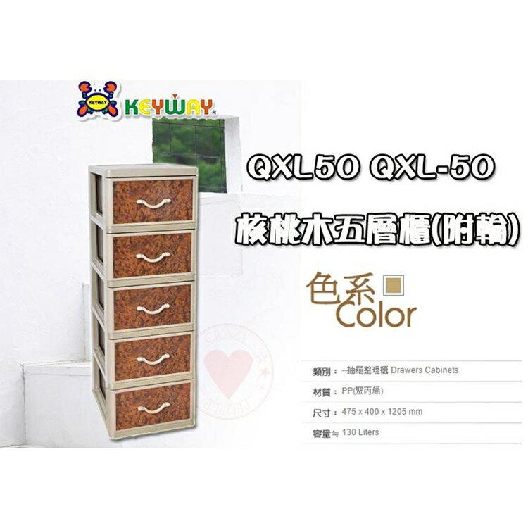 免運 核桃木五層櫃(附輪) QXL-50 KEYWAY 置物櫃 層櫃 收納櫃 抽屜整理櫃 衣櫃 QXL50