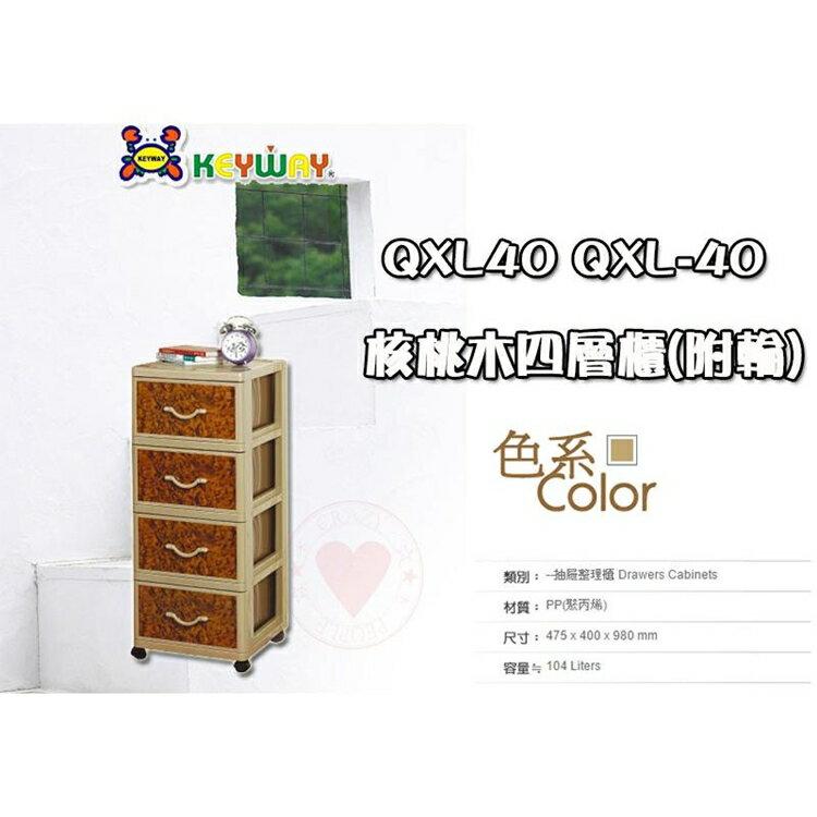 免運 核桃木四層櫃(附輪) QXL-40 KEYWAY 置物櫃 層櫃 收納櫃 抽屜整理櫃 衣櫃 QXL40