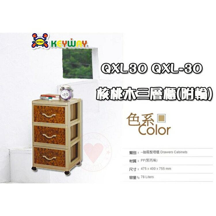 免運 核桃木三層櫃(附輪) QXL-30 KEYWAY 置物櫃 層櫃 收納櫃 抽屜整理櫃 衣櫃 QXL30