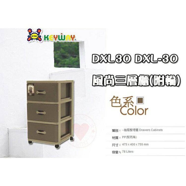 免運 風尚三層櫃(附輪) DXL-30 KEYWAY 置物櫃 層櫃 收納櫃 抽屜整理櫃 衣櫃 DXL30