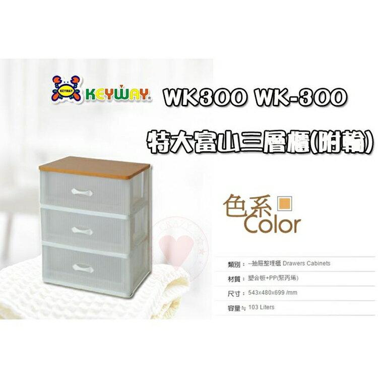 免運 特大富山三層櫃(附輪) WK300 KEYWAY 置物櫃 層櫃 收納櫃 抽屜整理櫃 WK-300