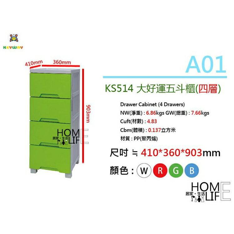 免運 大好運五斗櫃 (四層) KS514 KEYWAY 聯府 置物箱 收納櫃 儲存櫃 抽屜櫃 KS-514