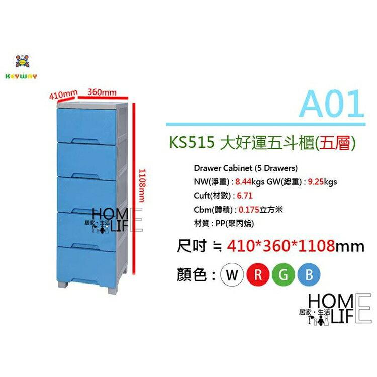 免運 大好運五斗櫃 (五層) KS-515 KEYWAY 聯府 置物箱 收納櫃 儲存櫃 抽屜櫃 KS515