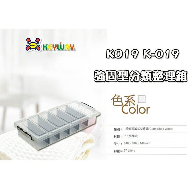 (1入) 強固型分類整理箱 K019 床下收納整理箱系列 KEYWAY 床下收納箱 整理箱 收納箱 K-019