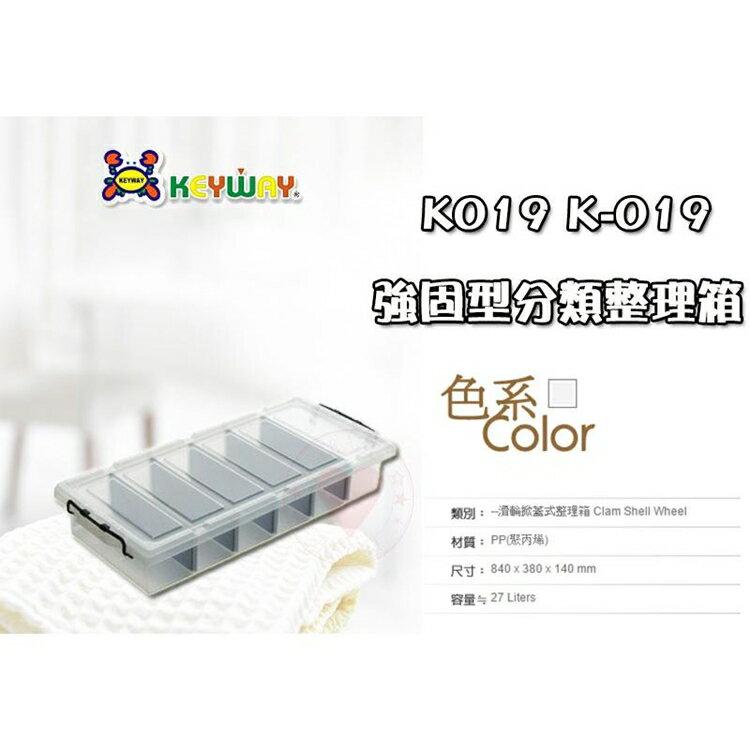 (1入) K019 強固型分類整理箱 ☆愛收納☆ K-019 床下收納箱 整理箱 收納箱 衣物收納