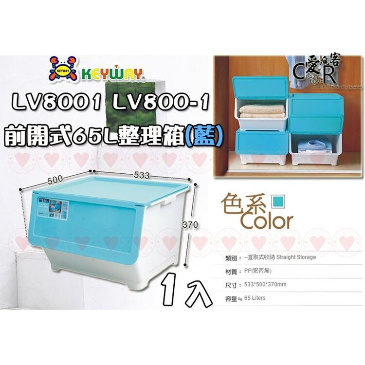 (1入) 前開式65L整理箱(藍) LV8001 ☆愛收納☆ LV-8001 直取式收納箱 整理箱 置物箱 收納箱