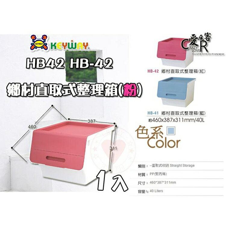 (1入) HB42 鄉村直取式收納箱 (紅) ☆愛收納☆ HB-42 收納箱 整理箱 置物箱 收納櫃 層櫃 儲物櫃