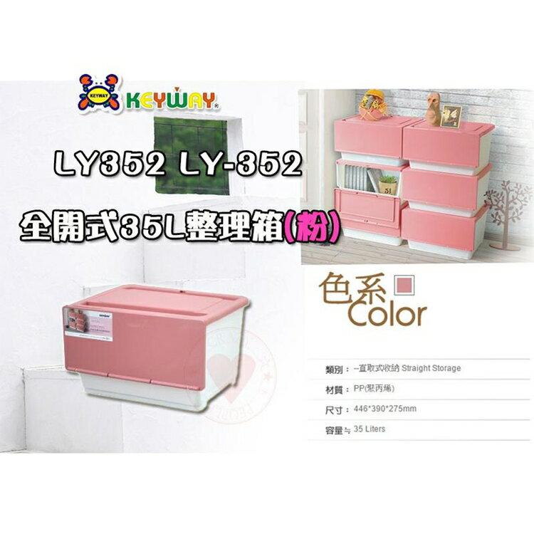 (1入) 全開式35L整理箱 (粉) LY352 直取式收納箱 整理箱 收納箱 置物箱 LY-352