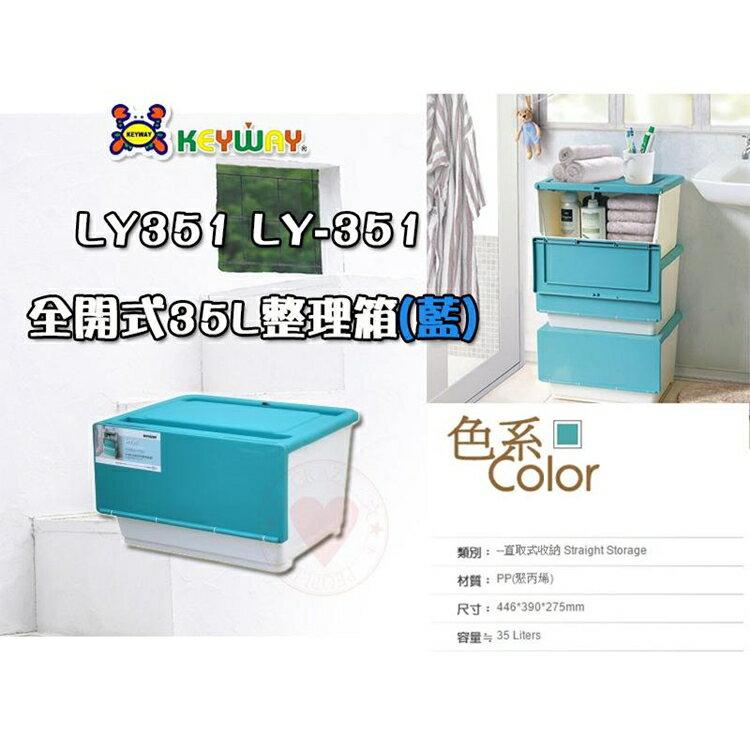 (1入) 全開式35L整理箱 (藍) LY351 直取式收納箱 整理箱 收納箱 置物箱 LY-351