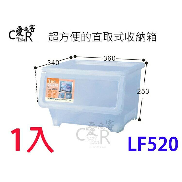 (1入) 直取式收納箱 LF520 聯府 KEYWAY 收納箱 收納櫃 整理箱 整理櫃 置物箱 置物櫃 LF-520