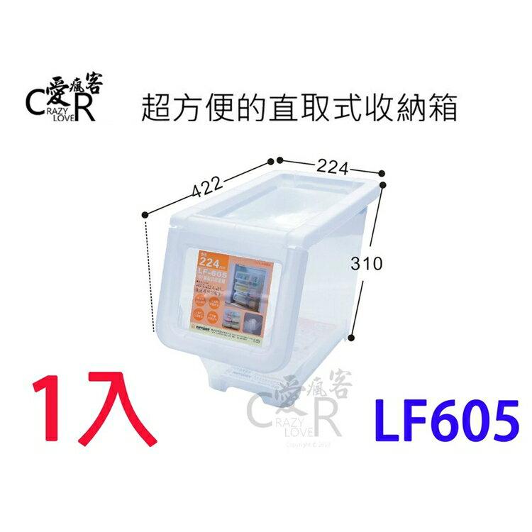(1入) 中直取式收納箱聯府 LF605 KEYWAY 收納箱 收納櫃 整理箱 整理櫃 置物箱 LF-605