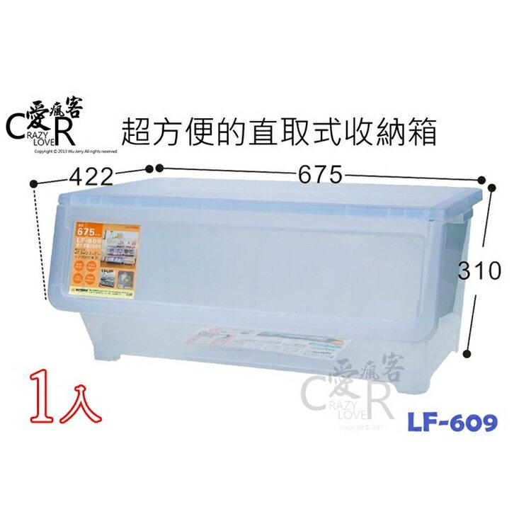 (1入) 特大直取式收納箱 LF609 聯府 KEYWAY 收納箱 收納櫃 整理箱 整理櫃 置物箱 LF-609
