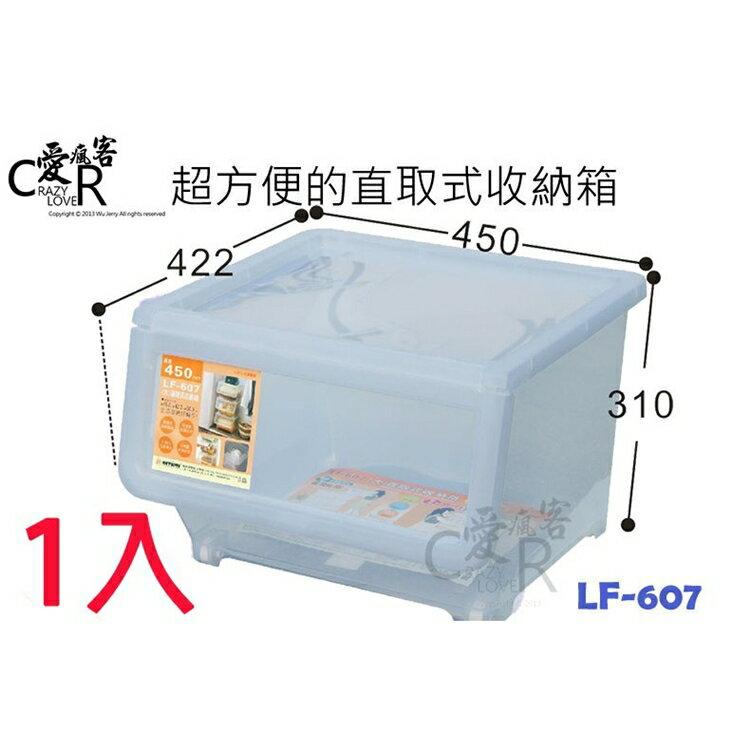 (1入) 大直取式收納箱 LF607 聯府 KEYWAY 收納箱 收納櫃 整理箱 整理櫃 置物箱 LF-607