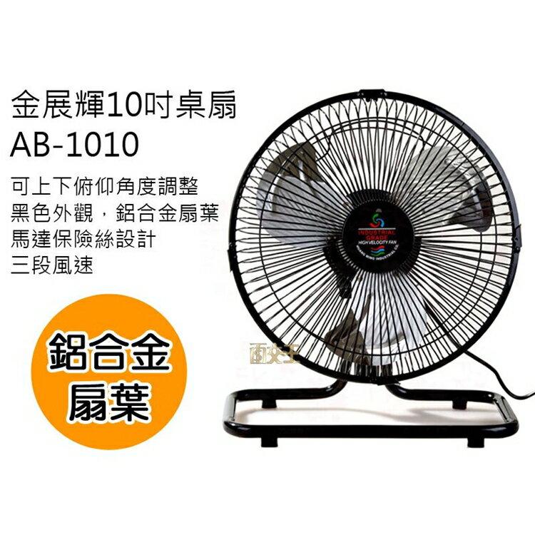 【超商】10吋 涼風扇 AB-1010 180度旋轉 電扇 電風扇 桌扇 涼風扇 台灣製
