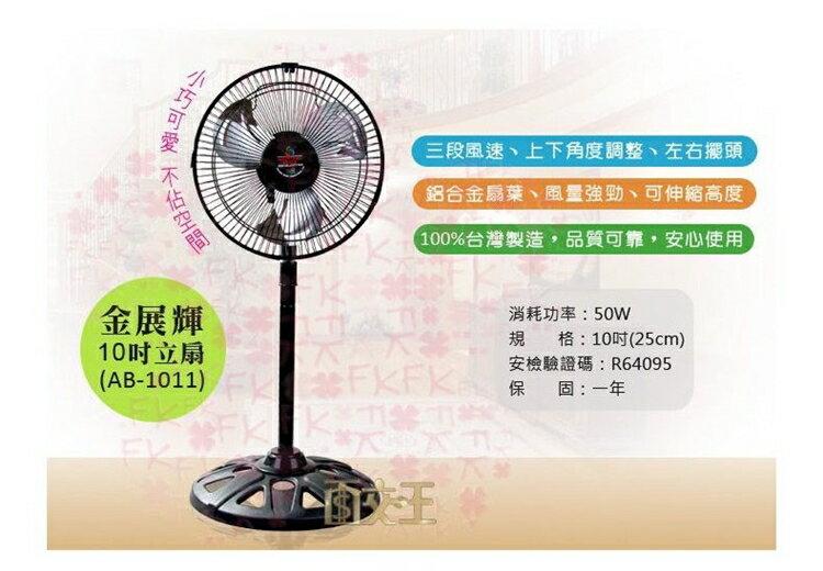 【超商】10吋 涼風扇 AB-1011 180度旋轉 電扇 電風扇 立扇 涼風扇 台灣製 0