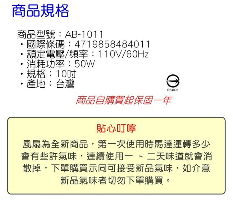 【超商】10吋 涼風扇 AB-1011 180度旋轉 電扇 電風扇 立扇 涼風扇 台灣製 1