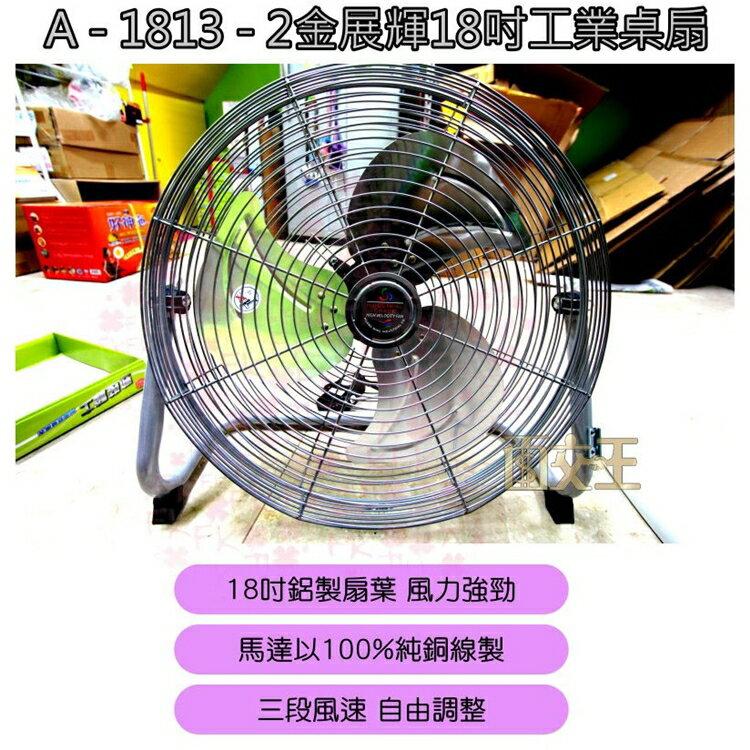 【免運】18吋 工業桌扇 A-1813-2 上下調整風向 電扇 電風扇 桌扇 涼風扇 工業扇 台灣製