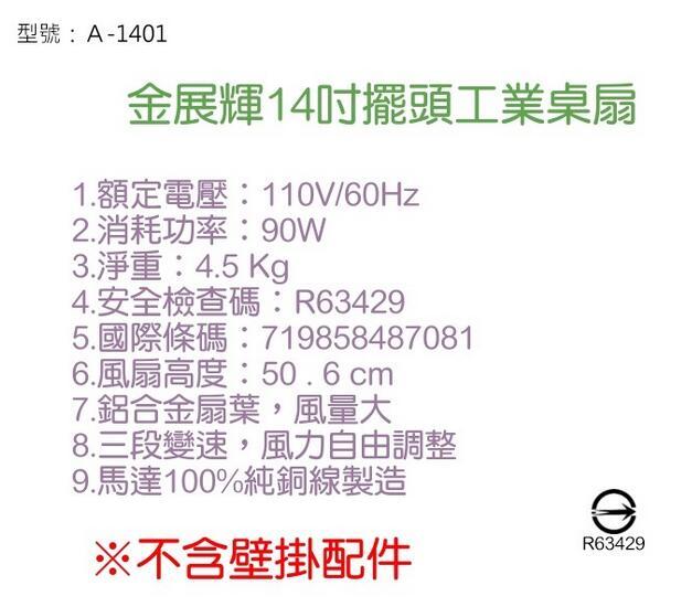 【免運】14吋 工業桌扇 A-1401 180度旋轉 電扇 電風扇 桌扇 涼風扇 工業扇 台灣製