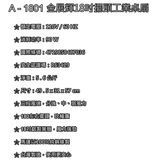 【免運】18吋 工業桌扇 A-1801 180度旋轉 電扇 電風扇 桌扇 涼風扇 工業扇 台灣製