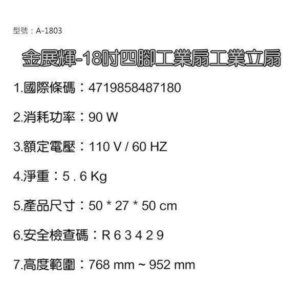 【免運】18吋 四腳工業電扇 A-1803 180度旋轉 電扇 電風扇 桌扇 涼風扇 工業扇 台灣製