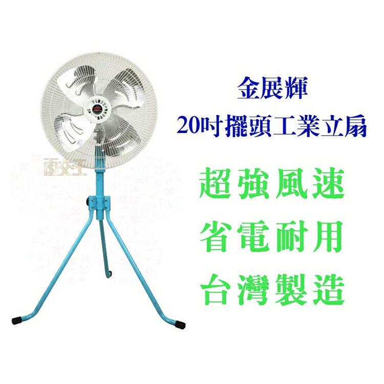 【免運】20吋 三腳工業電扇 A-2010 180度旋轉 電扇 電風扇 桌扇 涼風扇 工業扇 台灣製