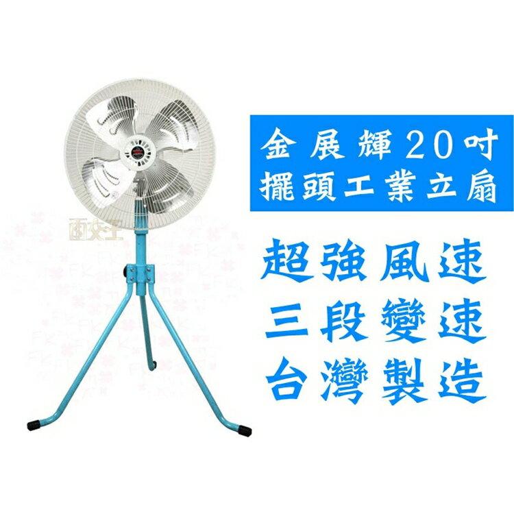 【免運】20吋 三腳工業電扇 A-2011 180度旋轉 電扇 電風扇 桌扇 涼風扇 工業扇 台灣製