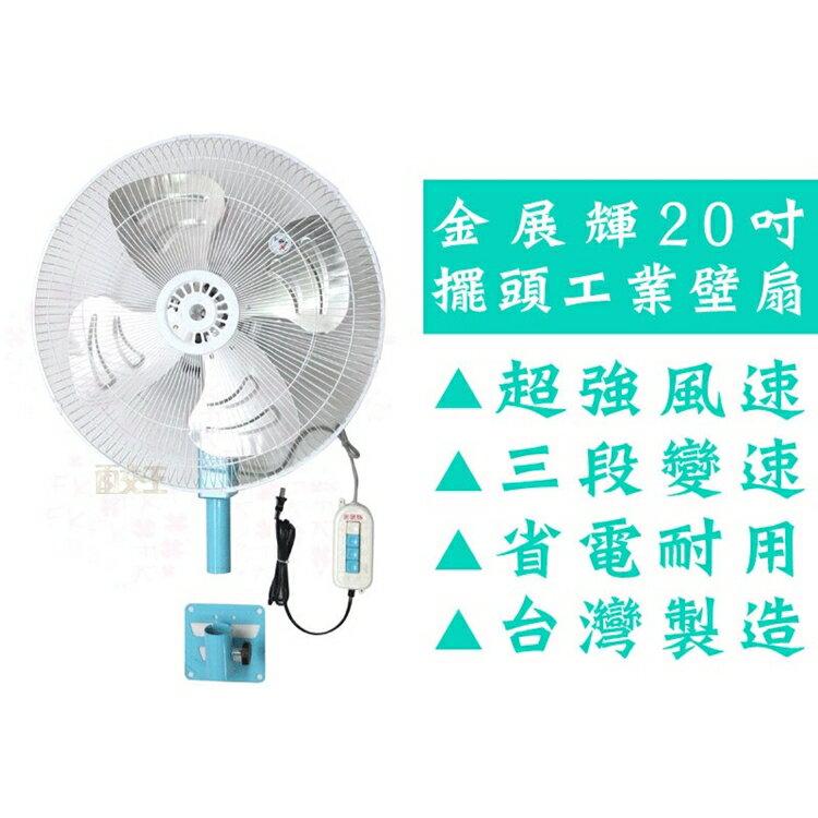 【免運】20吋 工業壁扇 A-2011-1 180度旋轉 電扇 電風扇 壁扇 涼風扇 工業扇 台灣製