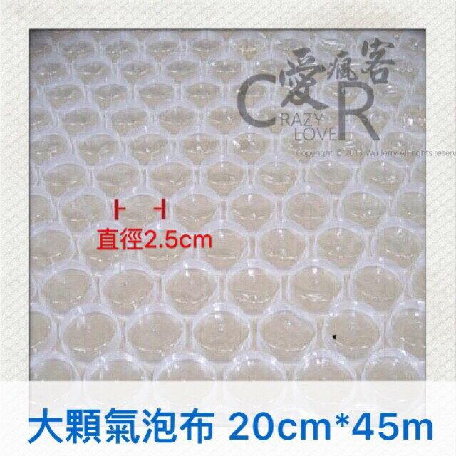 【大顆】 20cm*50y 氣泡布 氣泡紙 氣泡膜 氣泡袋 ☆包裝王☆ 防震 防撞包裝 BbF-L020x050y