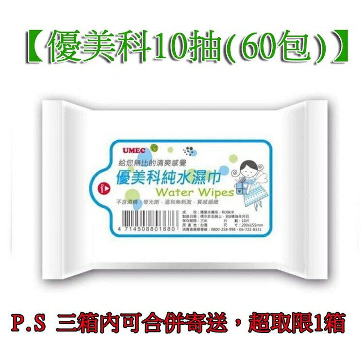 【超取限一單一箱】優美科純水濕紙巾 10抽 一箱60包 濕巾 超厚 嬰兒柔濕巾 護膚 台農 台灣製造 WWP-U010X60