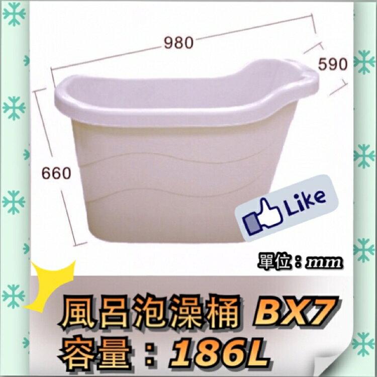 【免運】BX7 風呂健康泡澡桶 ㊣愛瘋客㊣ BX-7 沐浴桶 浴缸 泡澡桶 澡桶~台灣製造 KEYWAY 聯府