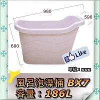 在家泡湯推薦到【免運】BX7 風呂健康泡澡桶 ㊣愛瘋客㊣ BX-7 沐浴桶 浴缸 泡澡桶 澡桶~台灣製造 KEYWAY 聯府就在愛瘋客良品市集推薦在家泡湯