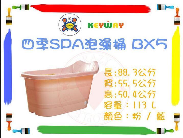 BX5 四季SPA泡澡桶 ㊣愛瘋客㊣ BX-5 沐浴桶 浴缸 泡澡桶 澡桶~台灣製造 KEYWAY 聯府