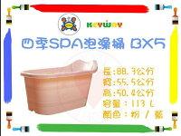 在家泡湯推薦到BX5 四季SPA泡澡桶 ㊣愛瘋客㊣ BX-5 沐浴桶 浴缸 泡澡桶 澡桶~台灣製造 KEYWAY 聯府就在愛瘋客良品市集推薦在家泡湯