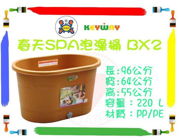 【免運】BX2 春天SPA泡澡桶 ㊣愛瘋客㊣ BX-2 沐浴桶 浴缸 泡澡桶 澡桶~台灣製造 KEYWAY 聯府